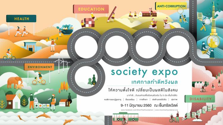 พบกับ forOldy @ GOOD SOCIETY EXPO เทศกาลทำดีหวังผล 9-11 มิถุนายน 2560