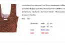 กระเป๋าผ้าลายไทย (F51)