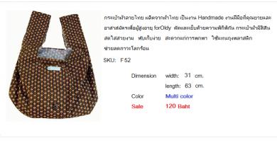 กระเป๋าผ้าลายไทย (F52)