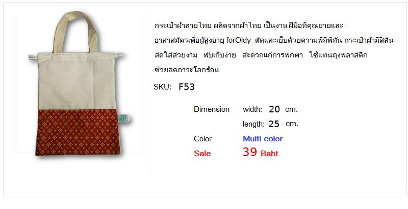 กระเป๋าผ้าลายไทย – ขนาดเล็ก(F53)